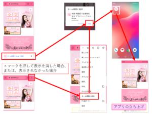 GLowアプリのインストール